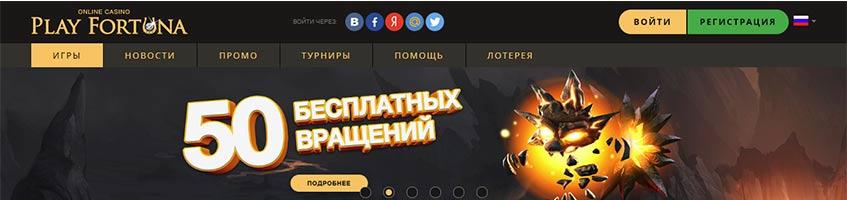 playfortuna онлайн казино