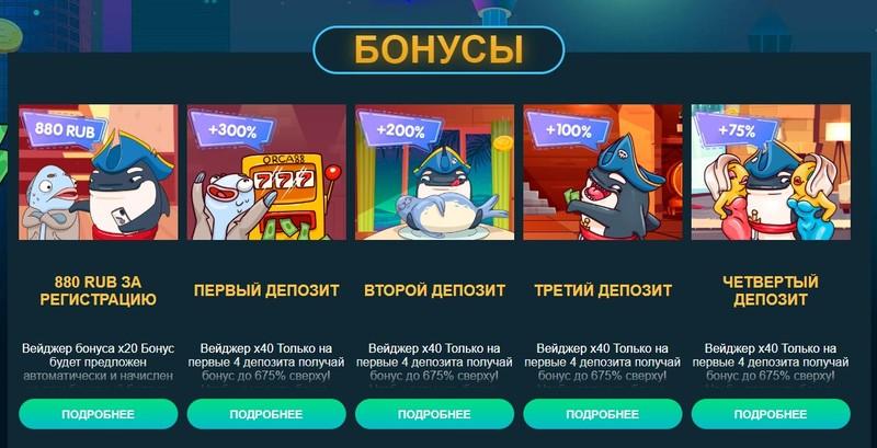 бонусы orca88 казино