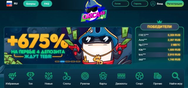 orca-88.com казино