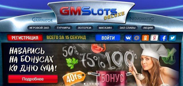 gms казино делюкс