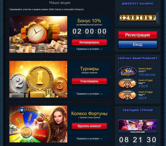 gsm casino делюкс казино